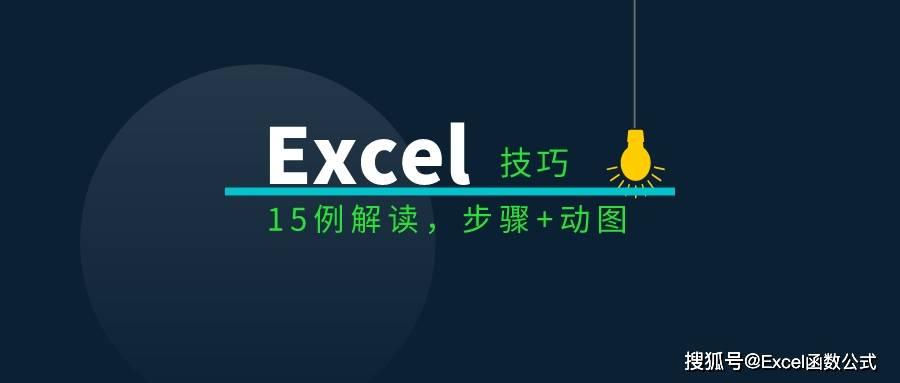 职场办公必须掌握的15种Excel操作技巧解读