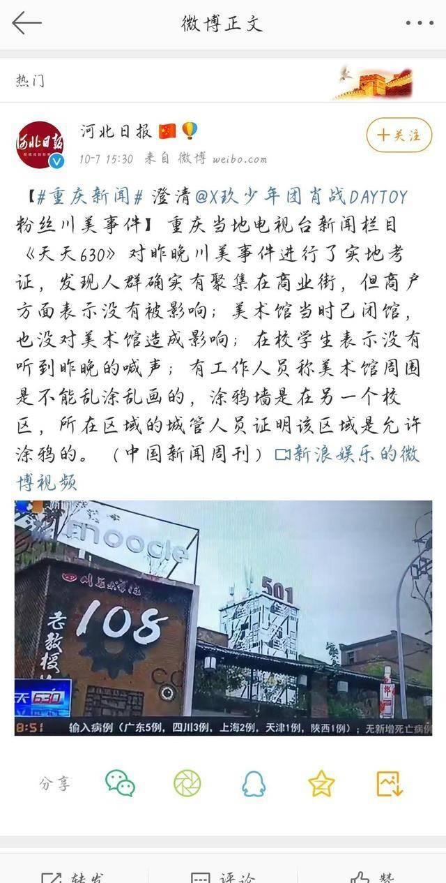 重庆新闻报道肖恩·肖的粉丝聚集在一起