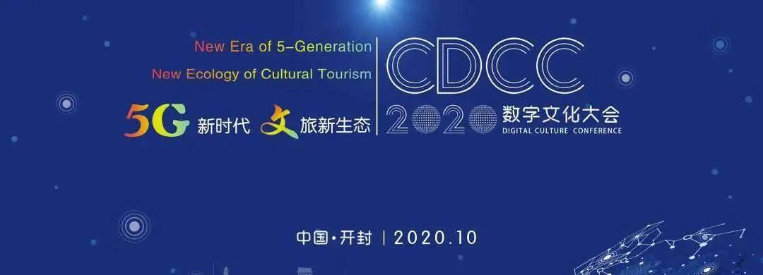 中国对外艺术展览公司副总经理刘振林受邀参加2020数字文化大会