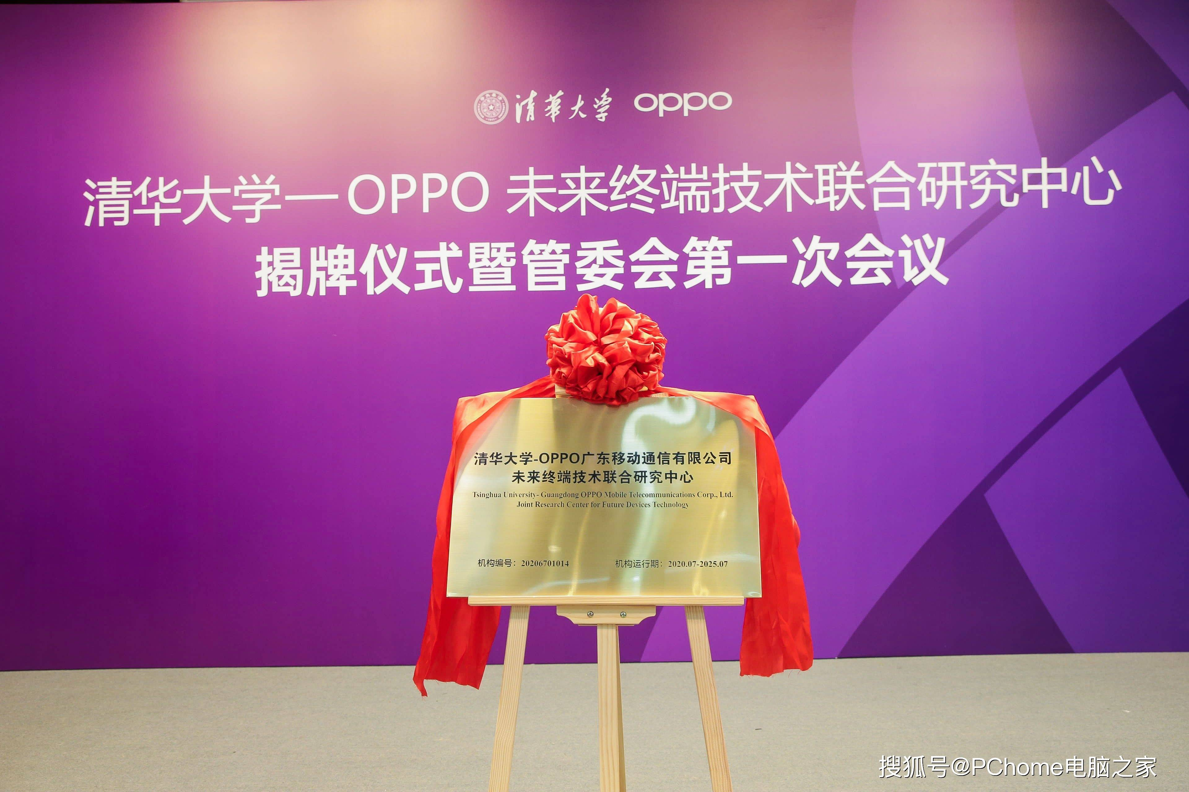 OPPO清华携手打造研究中心探索智能技术发展