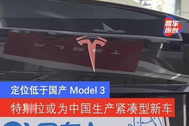 特斯拉或为中国生产的紧凑型新车定位低于模型3