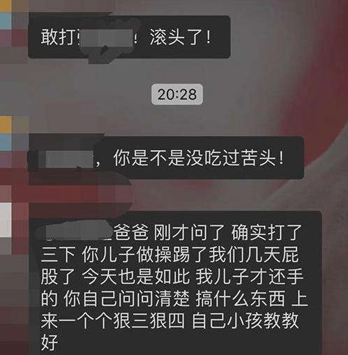 亚博直播软件:热议!上海两小学生打闹引发爸爸约架,学校上报当地教育局
