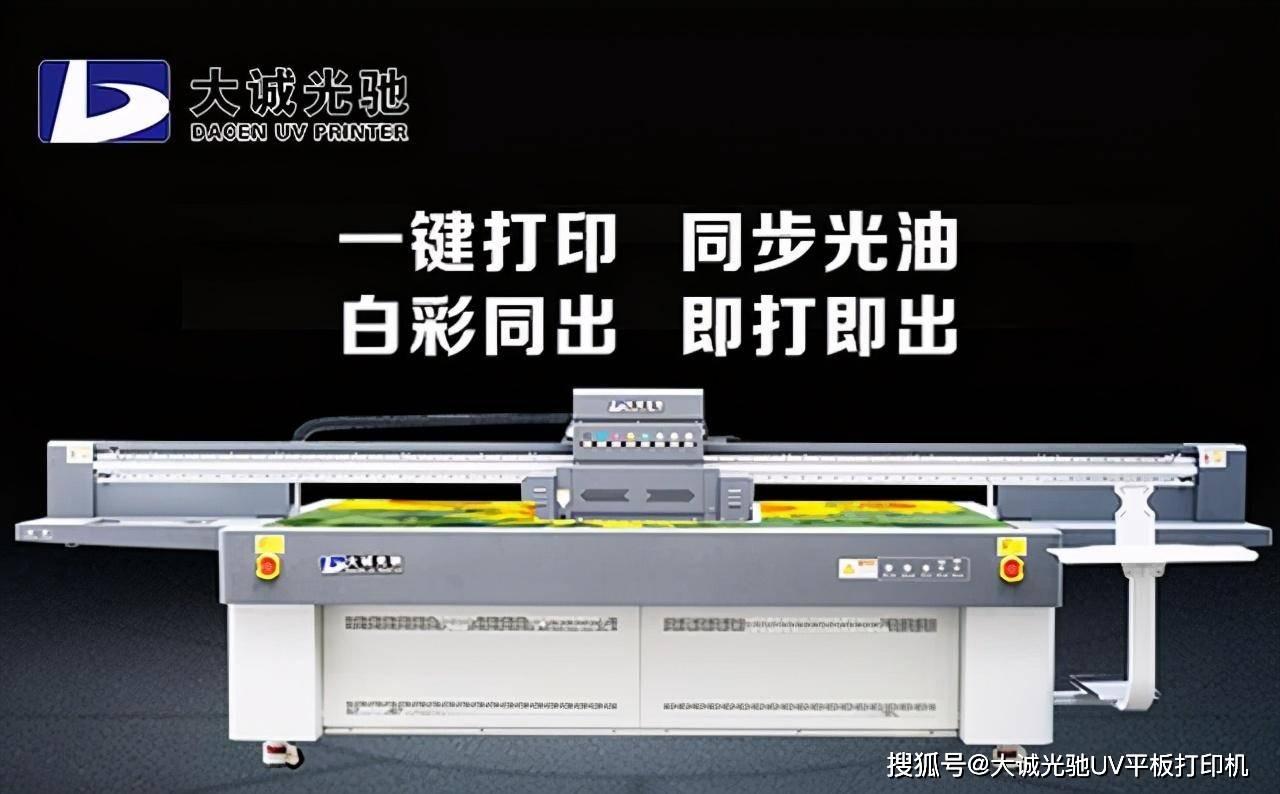 彩神uv打印机的标志
