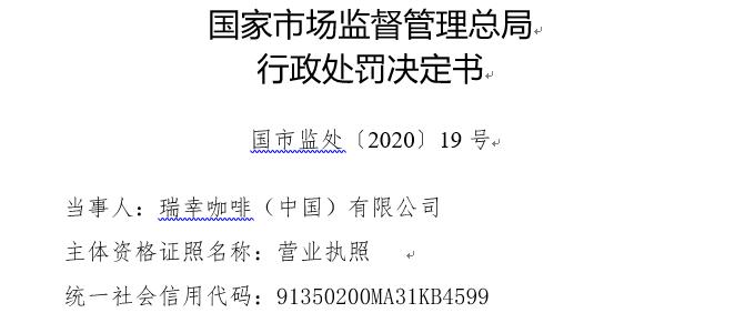市场监管总局发布处罚决定书:瑞幸咖啡虚增订单1.2亿份,5公司各罚200万元