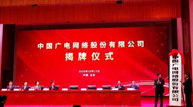 中国广电网络有限公司揭牌 将推5G 192