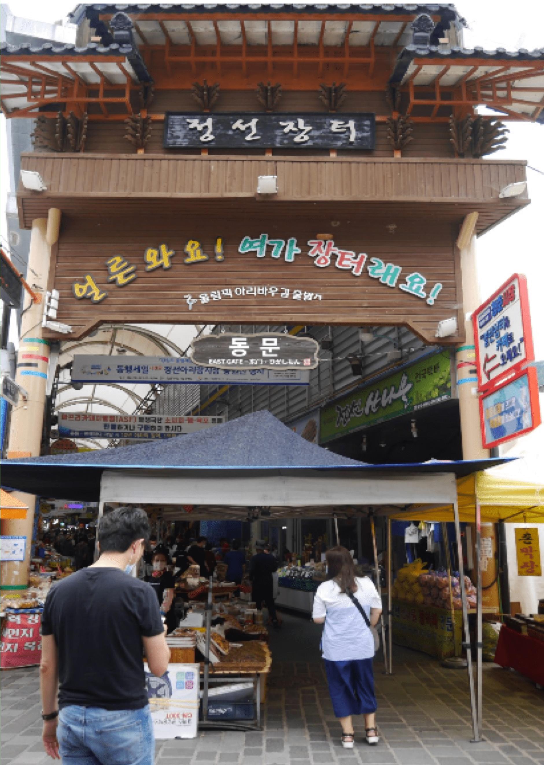 可以体验到韩国传统气息的旌善5日市场