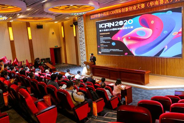第十四届iCAN国际创新创业大赛华南赛区总决赛在华广举办