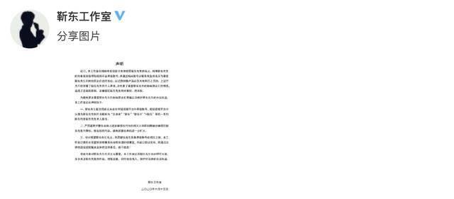六旬大妈称要嫁给靳东,工作室发声明辟谣:取证完毕将起诉假冒者