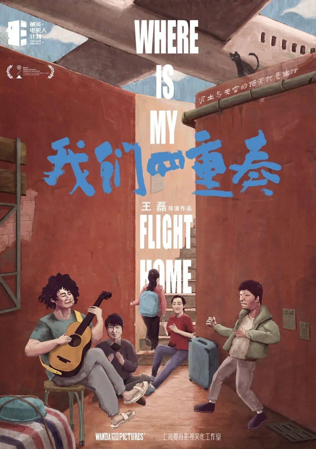 从北京建国路93号到山西平遥:一个万达员工的电影梦