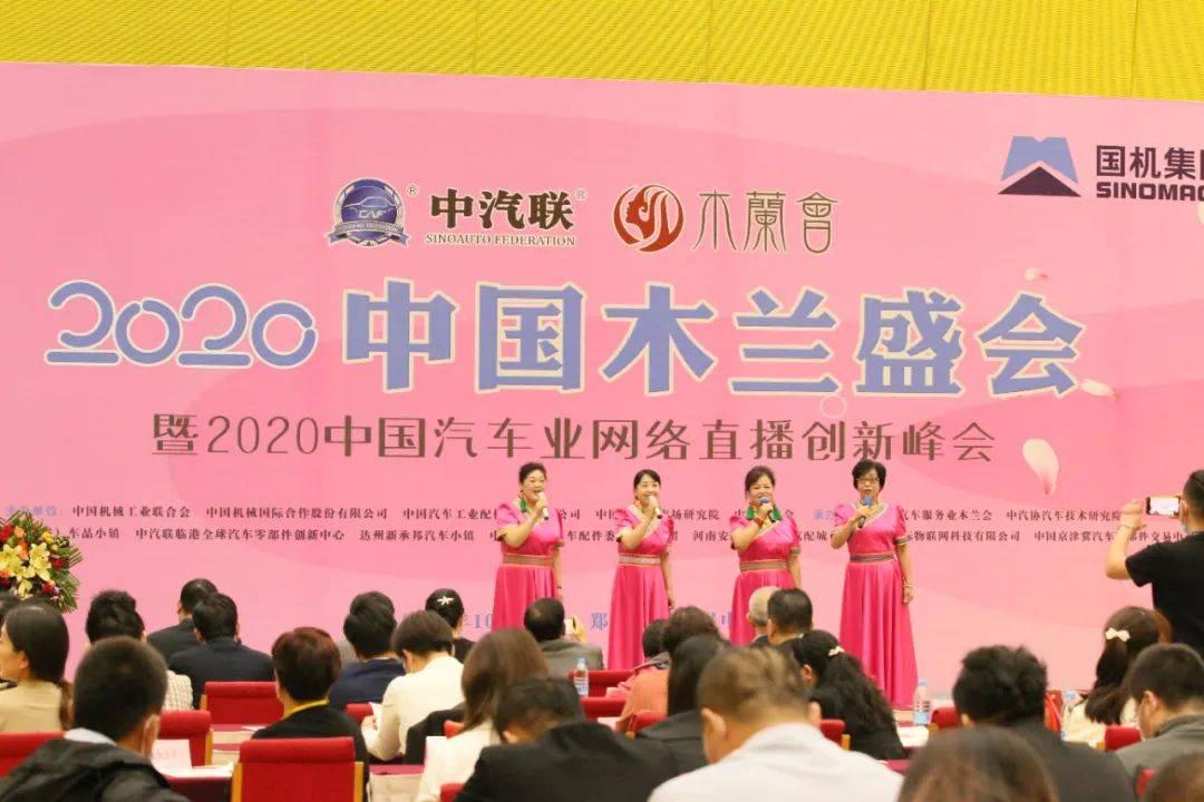 2020中国木兰盛会暨木兰人物表彰大会圆满落下帷幕