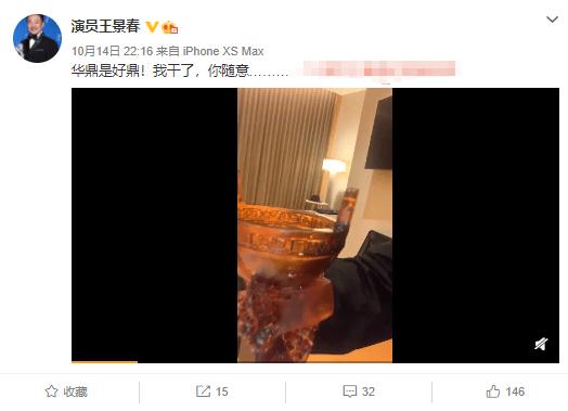 有点厉害了!王景春用华鼎奖杯喝酒