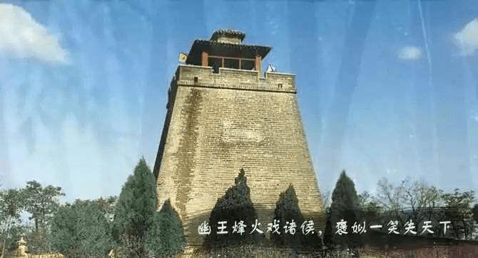 骊山烽火台,周幽王烽火戏诸侯真的只是为红颜一笑?