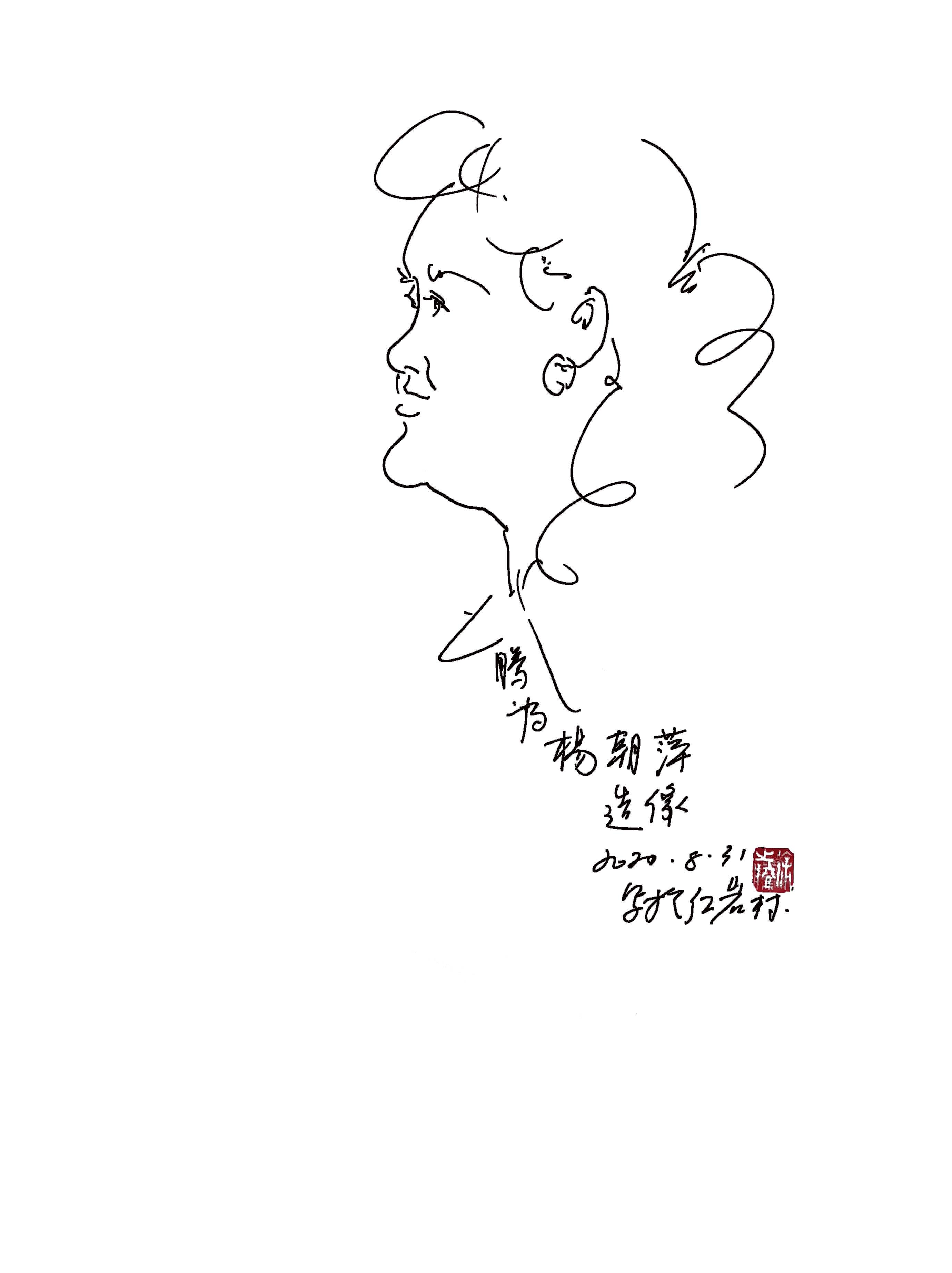 杨朝萍中国山水画欣赏
