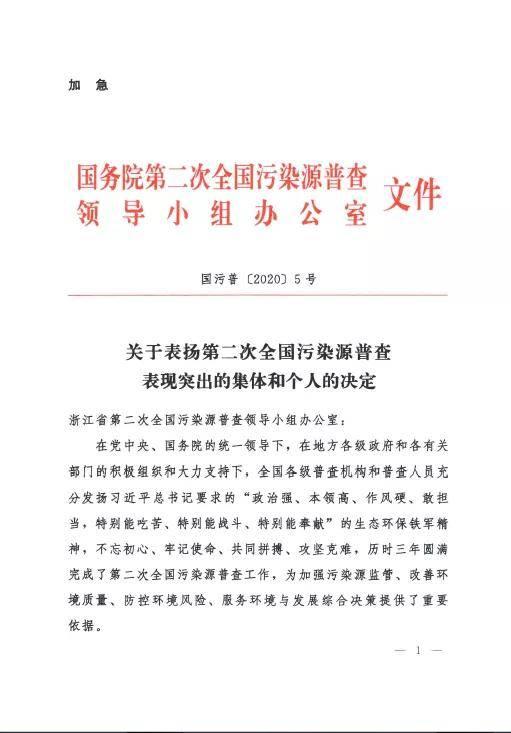 台州在第二次全国污染源普查中获得全国