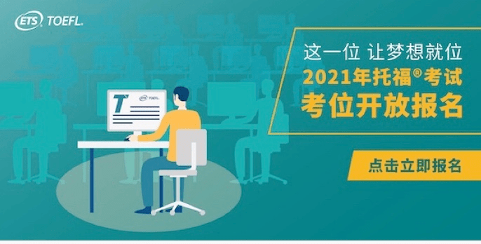 ETS正式公布2021年托福考试时间,11月和9月为考试日期最多的两个月份