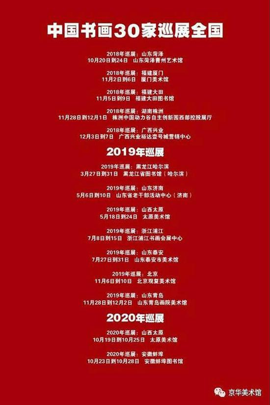 庆祝中国农工民主党成立90周年书画精品展暨中国书画30家巡展蚌埠即将开幕