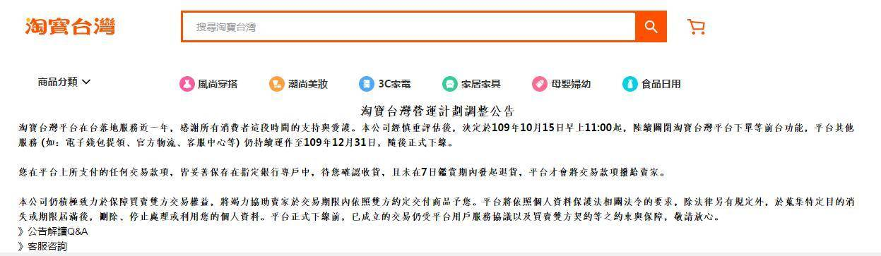 淘宝台湾停止运营,谁会受到最大损失?