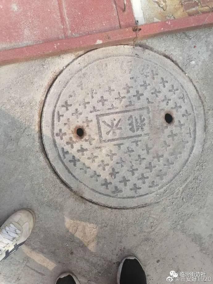 临汾市五一东路烟草专卖局小区内,吞人的井盖...