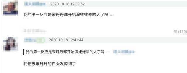 宋丹丹新戏造型曝光,网友大呼不敢认