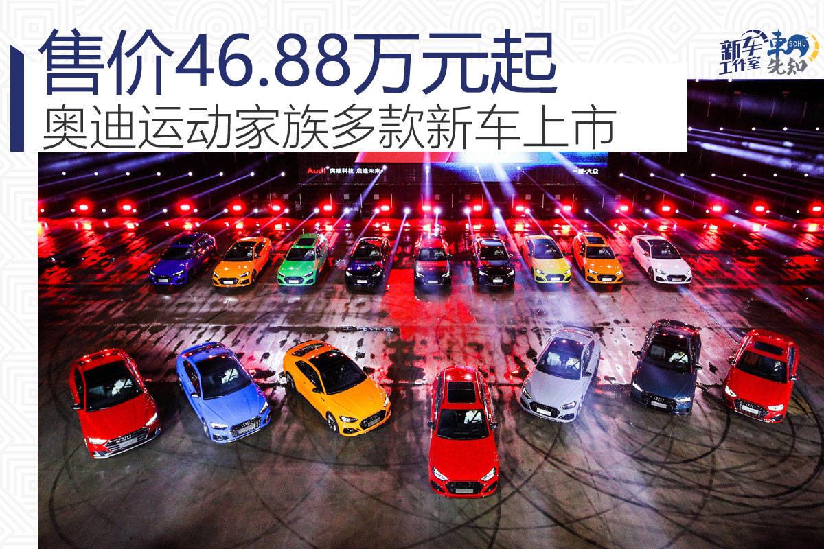 原价46.88万。奥迪运动系列的一系列新车正式发布