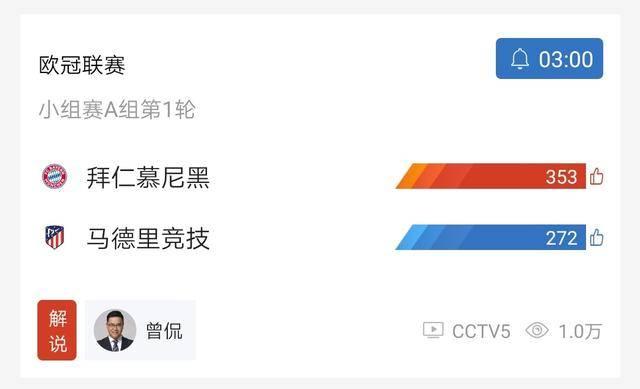 """欧冠:拜仁VS马竞,超140亿的""""矛与盾""""对决,CCTV5直播!"""