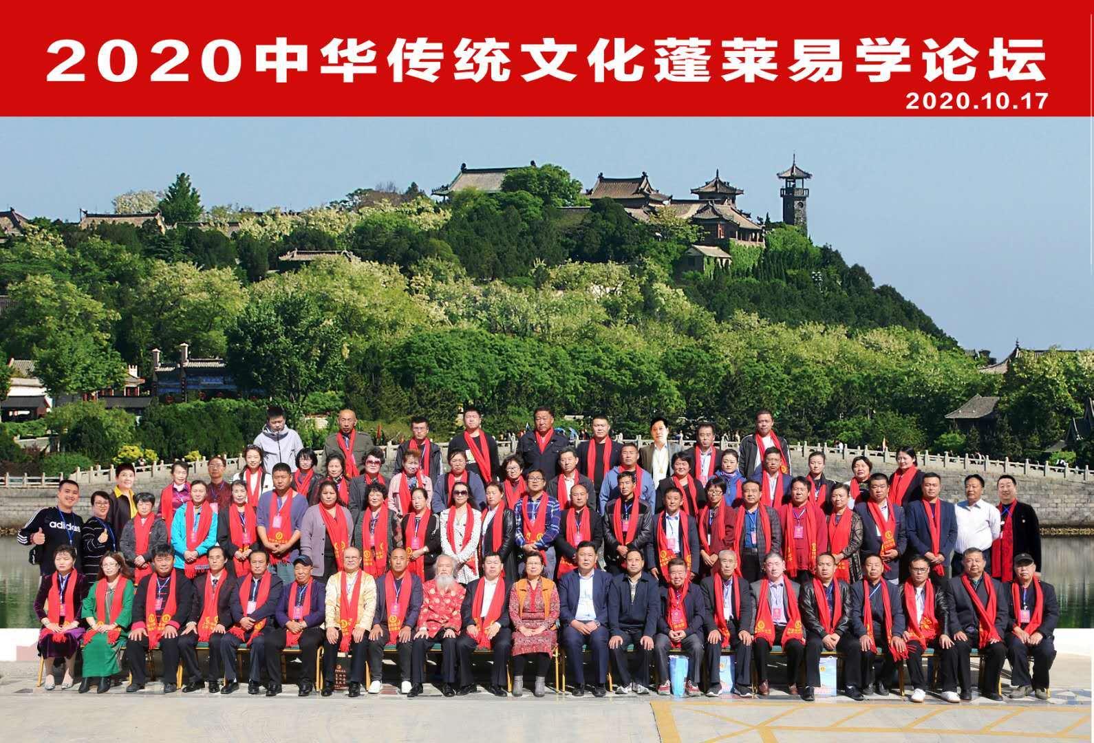 2020中华传统文化蓬莱易学论坛成功举办