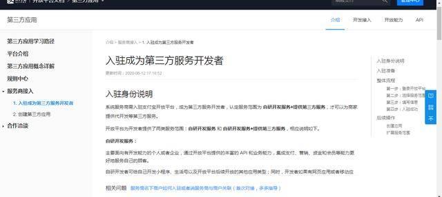 【yobo体育官网】 绿信课堂:智慧数字谋划ISV服务商和服务商S有什么区别?(图2)