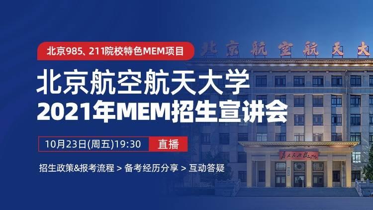 活动预告 | 北京航空航天大学MEM招生宣讲会