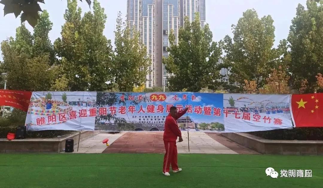 商丘市睢阳区举办喜迎重阳节老年人健身展示暨第十七届空竹赛活动