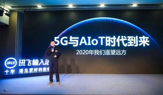 5G+AIoT时代:讯飞正在输入下一个十年
