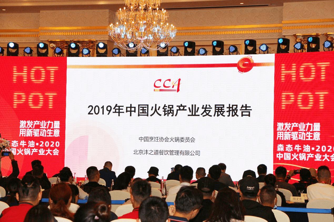 2020中国火锅产业大会在沪圆满收官——森态牛油引领火锅新风尚插图(2)