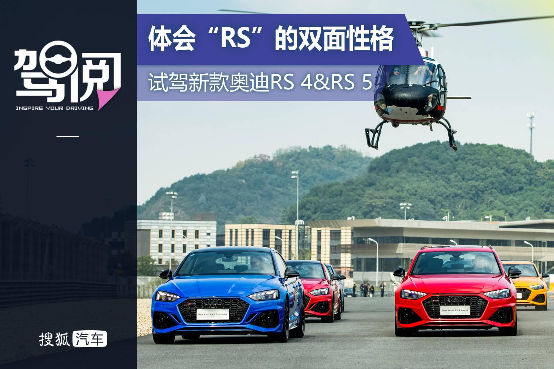 """原创体验""""RS""""双面人物试驾新款奥迪RS 4"""