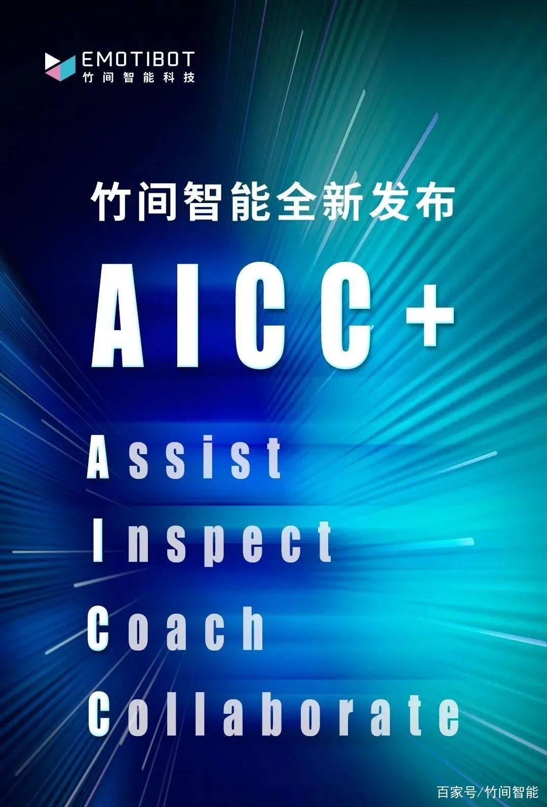 竹间智能推出以人为本的AICC+,引领传统客服中心