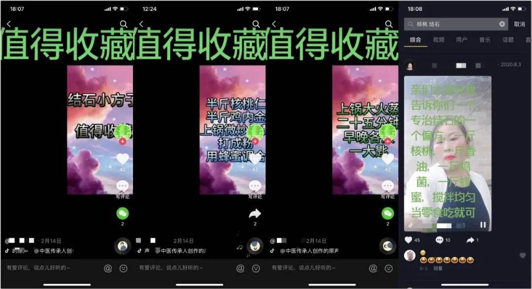 """深扒短视频中老年骗局:被""""马云""""骗钱,误信偏方进ICU"""