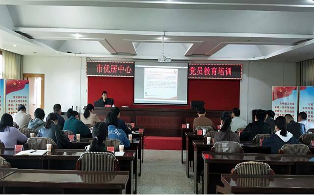湘潭市优居中心扎实开展党员教育培训活动