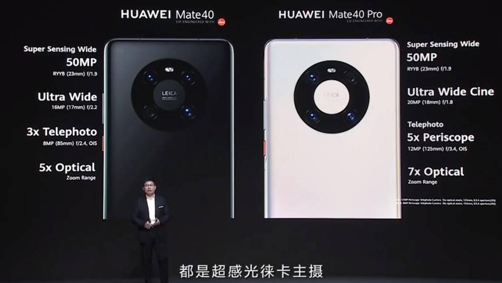 华为Mate 40系列全新亮相,会让iPhone 12凉凉吗?