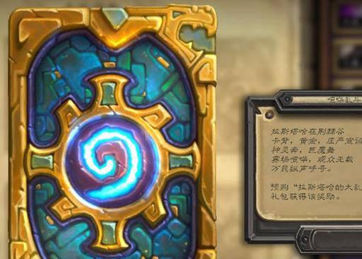 《【区块链游戏】炉石传说:凭卡背判断对手的实力,新老玩家都熟练应用的游戏技巧》