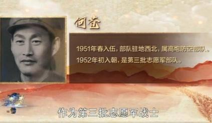 金刚川口碑大爆,张馨予何捷和爷爷合影,原来老人是志愿军英雄