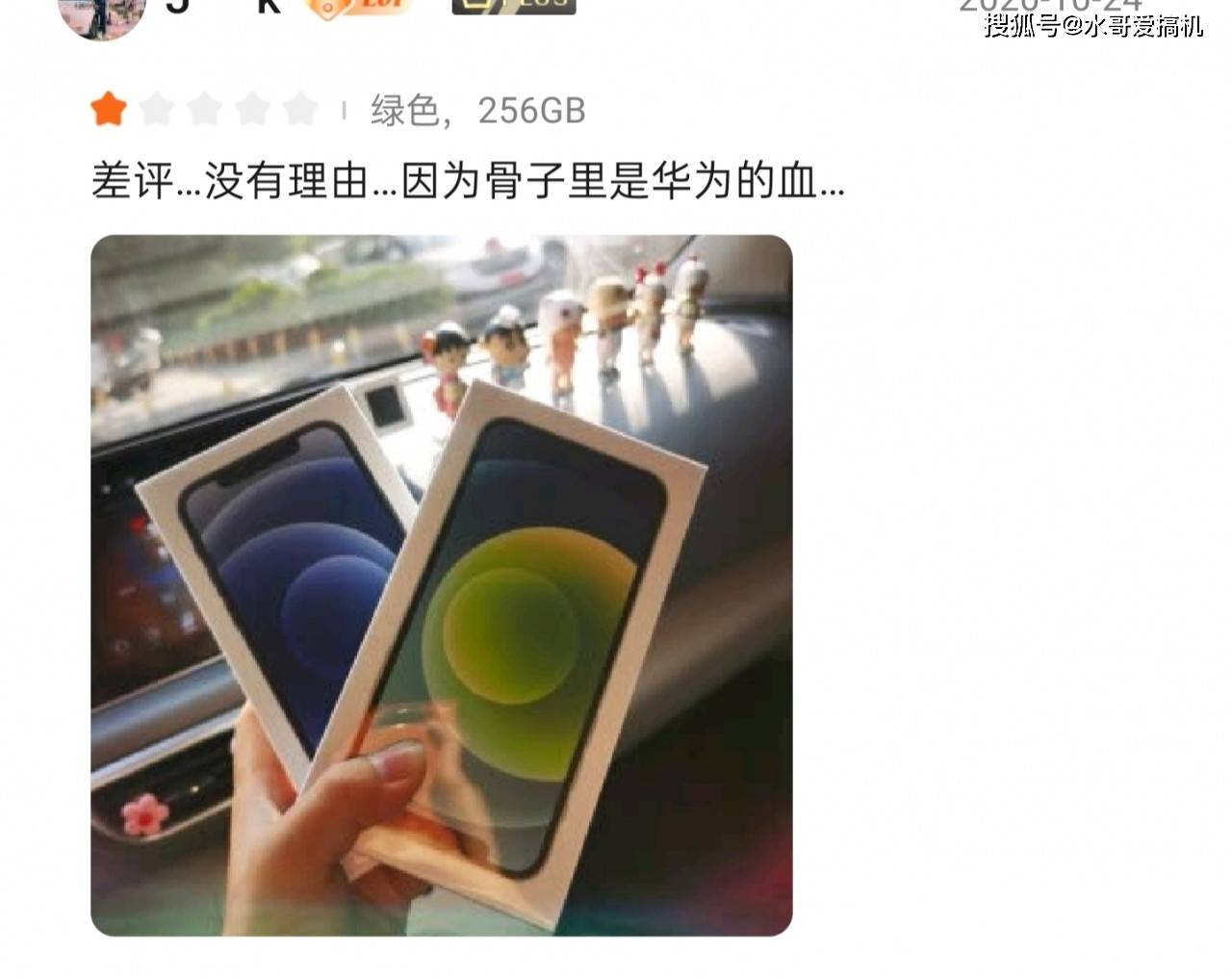 iPhone12差评出炉:骨子里是华为的血?