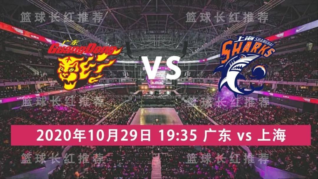 5红4 CBA 10月29日 广东华南虎 vs 上海大鲨鱼【OD体育登录】(图1)
