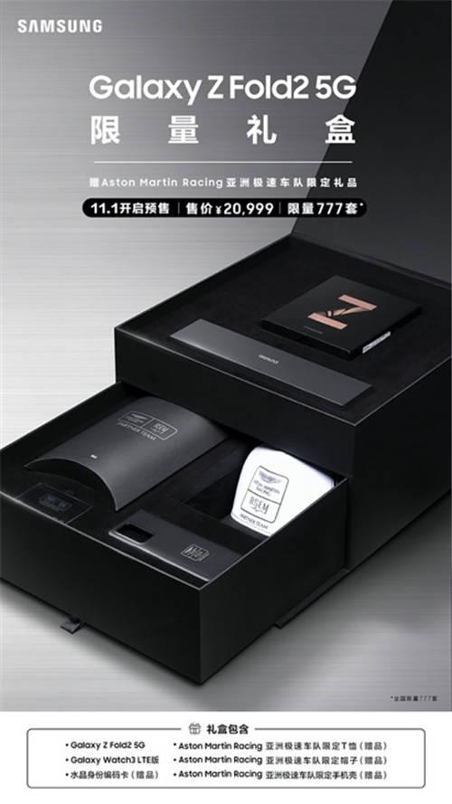 提前解锁双十一 三星Galaxy Z Fold2 5G 限量礼盒预约进行时