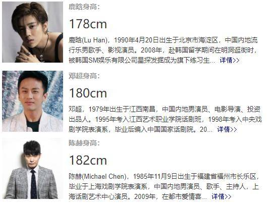 鹿晗官方身高是1米78,这样的身高对比着实让人感到意外,网友,谁在撒谎(图6)