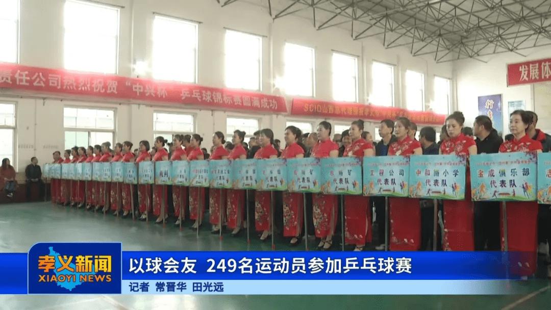 孝义:以球会友 249名运动员参加乒乓球赛