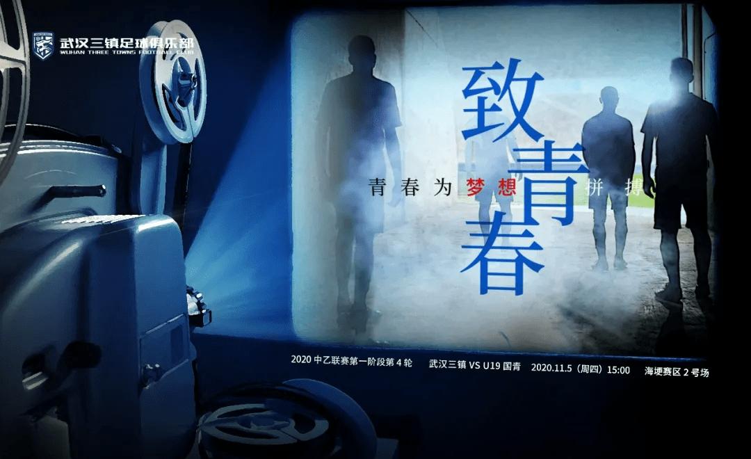 中乙|武汉三镇发布U19国青比赛官方海报:致青春!