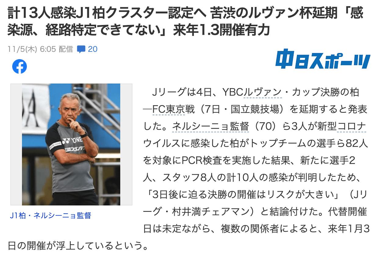 J联赛球队多达13人感染新冠 日联杯决赛历史首次延期