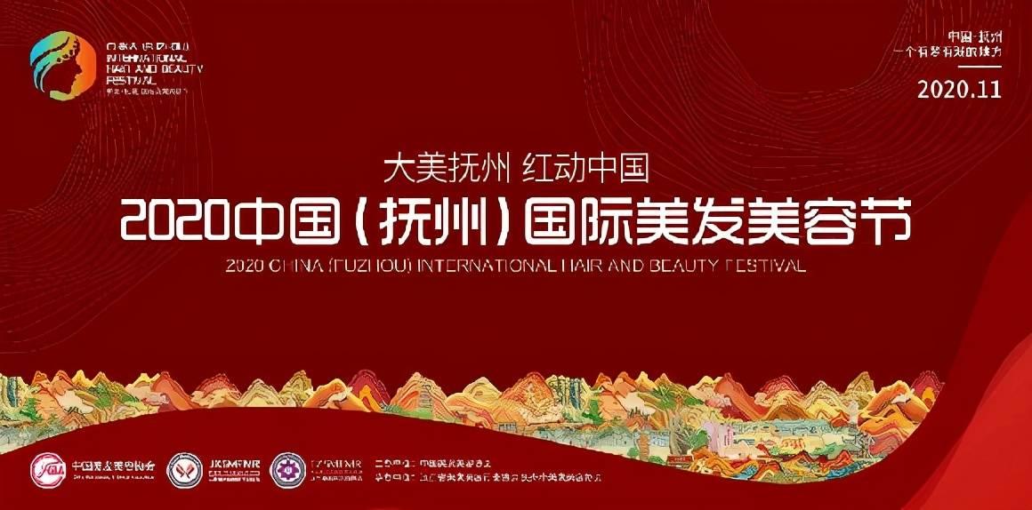 2020中国(抚州)国际美发美容节隆重举行