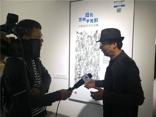 刘德瑞艺术作品展在城市艺术客厅开幕