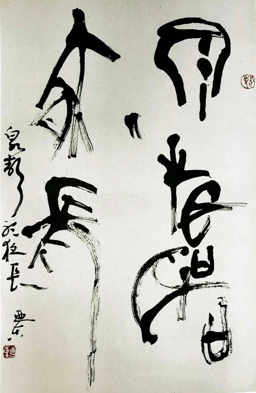 收藏年鉴·当代著名书法家——王乃栋