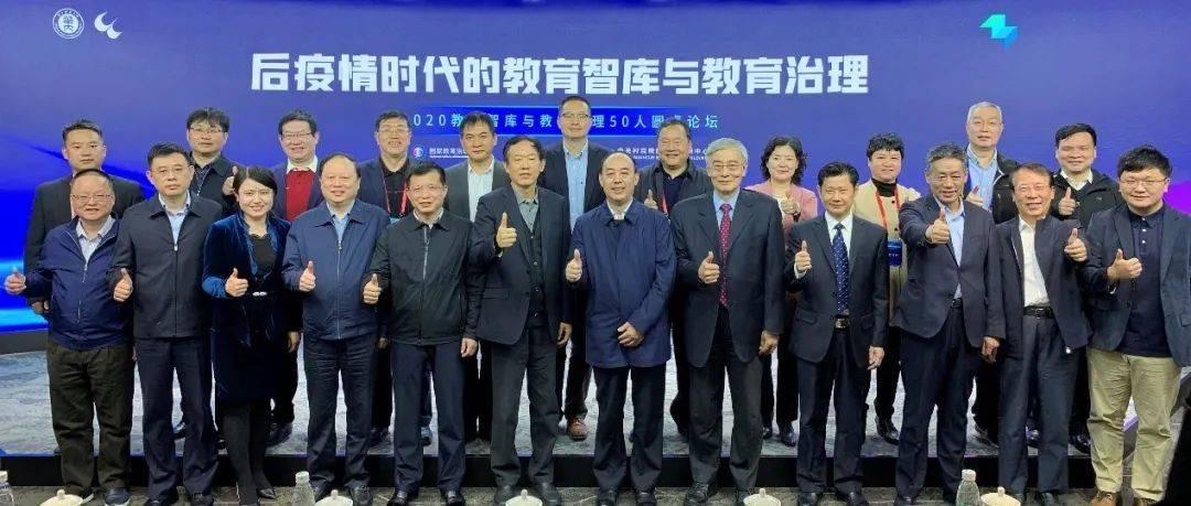 2020教育智库与教育治理50人圆桌论坛在北京举行
