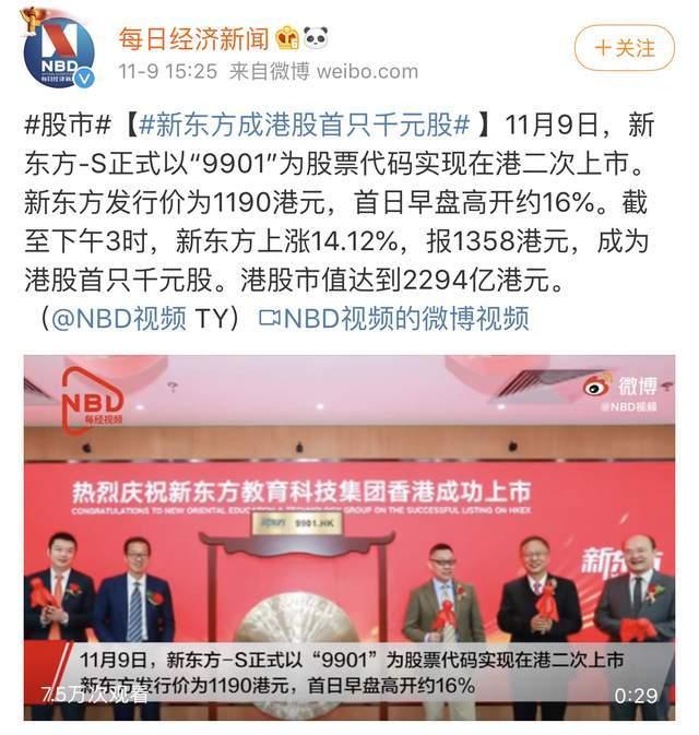 """""""最贵港股""""2300亿,俞敏洪身家暴增!300多亿是""""考虑退休""""的资本吗?"""